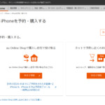 KDDIのauオンラインショップがiPhone8/8Plusの予約受付メールを違うユーザーに誤送信