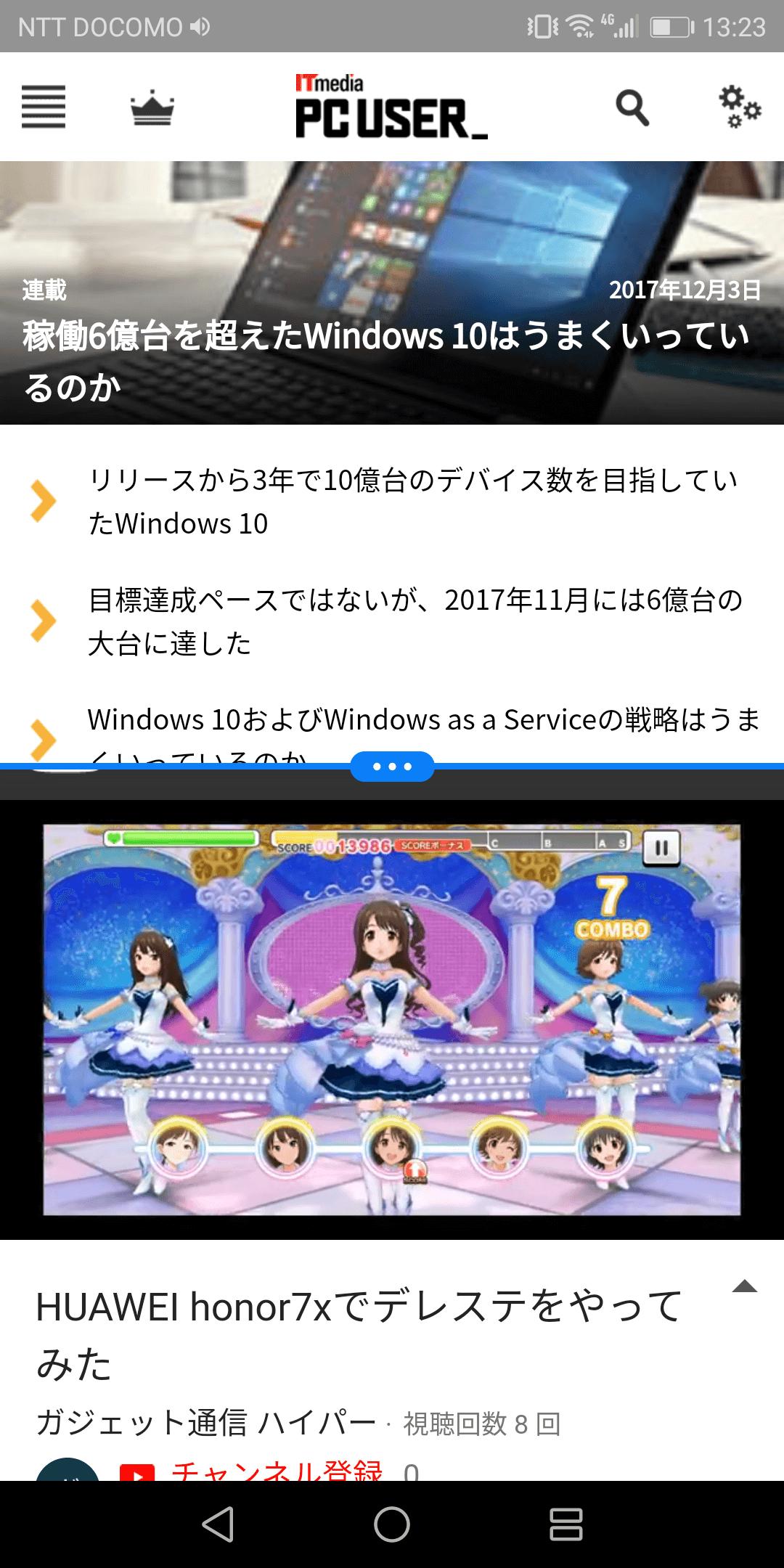 Screenshot_20171203-132334