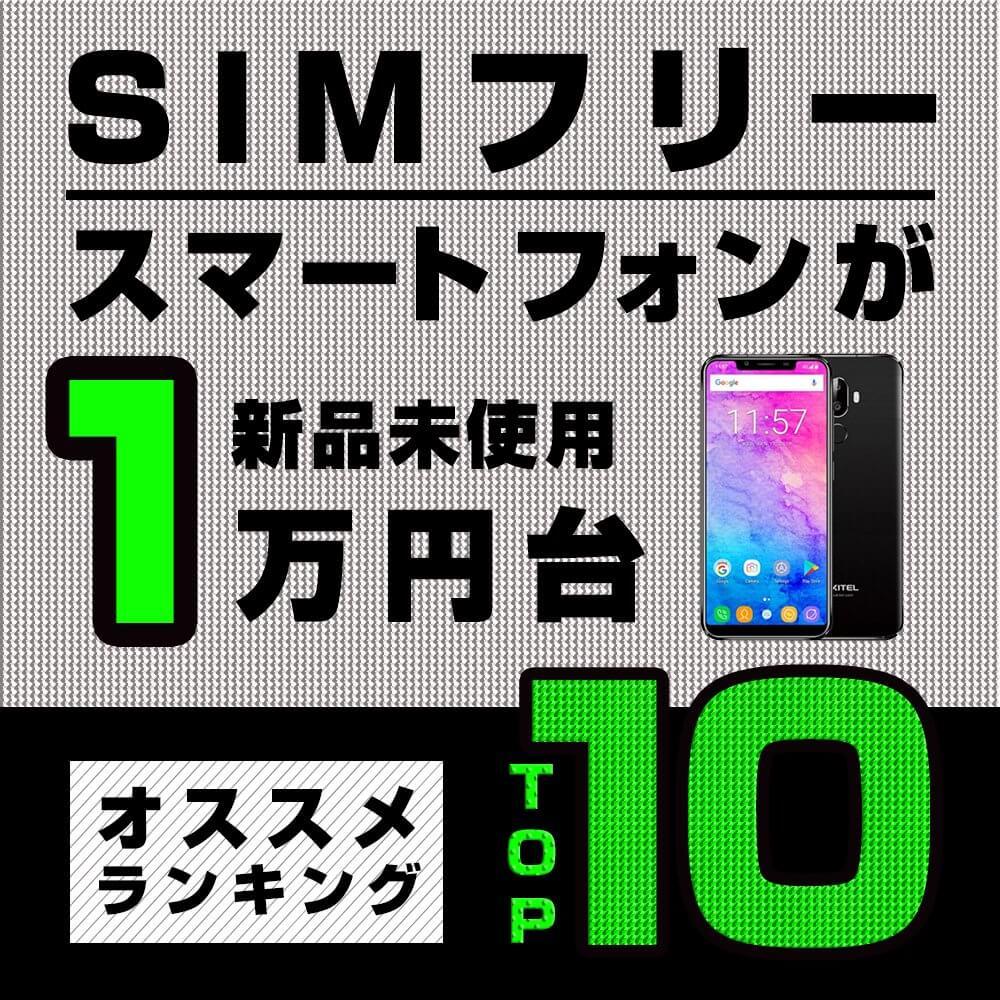 1万円台でSIMフリースマートフォンが買える!厳選TOP10ランキング!超簡単なお買い物ガイド付!