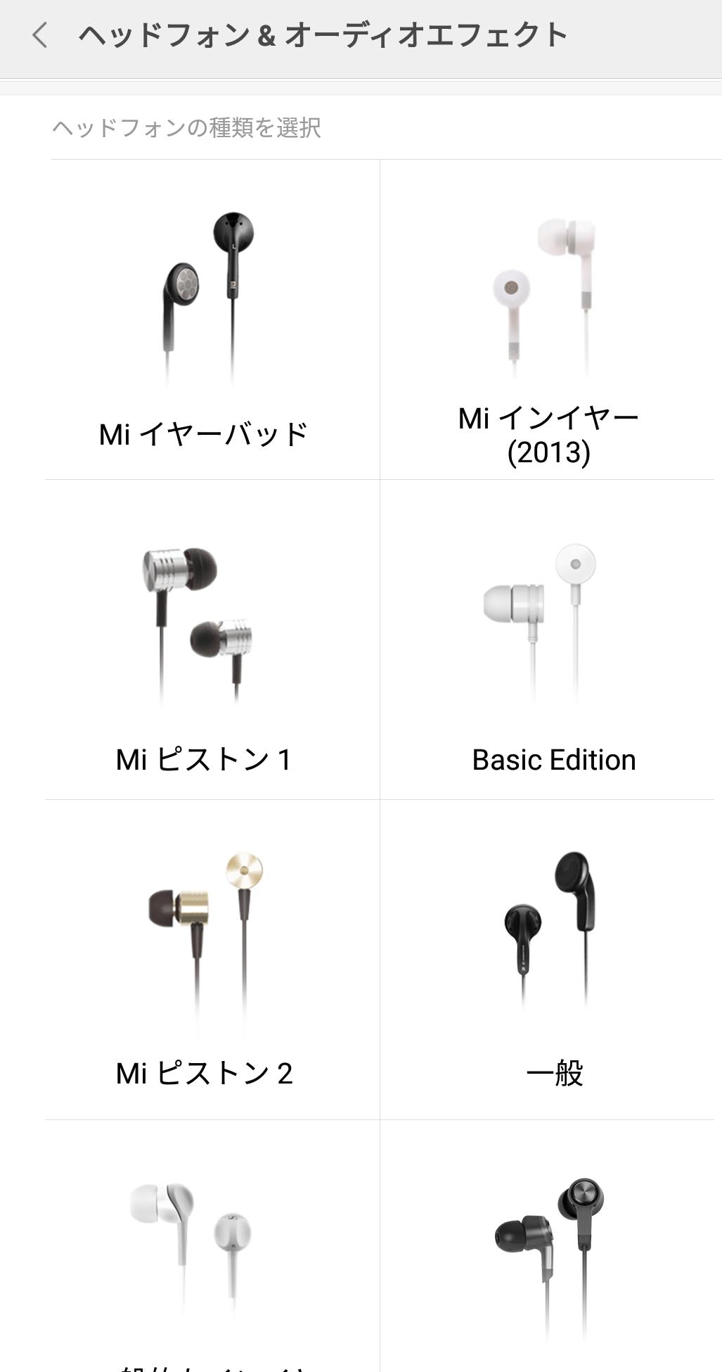 Redmi5Plusは自分の使っているイヤフォンやヘッドフォンに合わせてベストな音を提供してくれます!