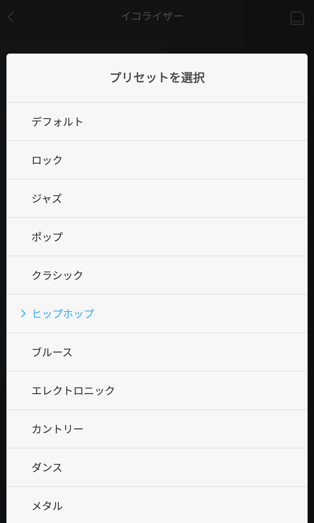 Redmi5Plusはイコライザー機能も大充実!いろいろな音楽ジャンルに合わせて音楽を楽しむことができます!