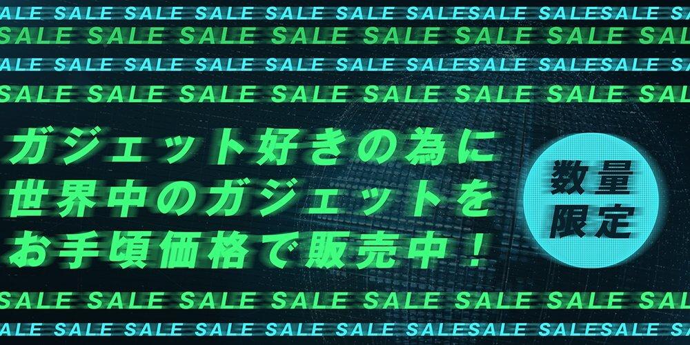 世界中のガジェットが格安価格で大セール!関税不要!英語不要!即日届くスピード発送!