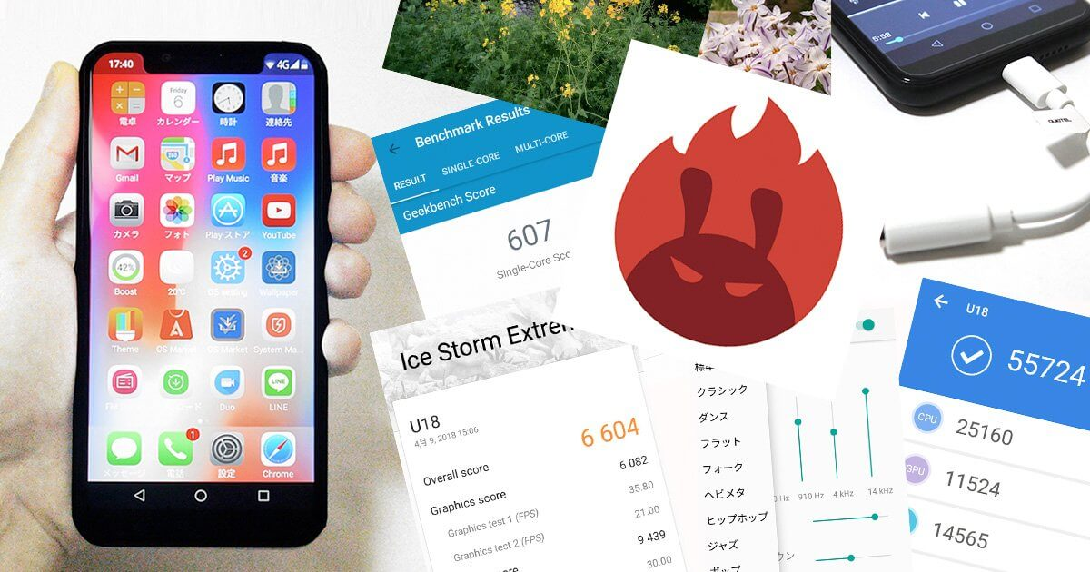 OUKITEL u18 実機検証レビュー | iPhone Xリスペクトなスマホは本当に遊べる端末なのか!?