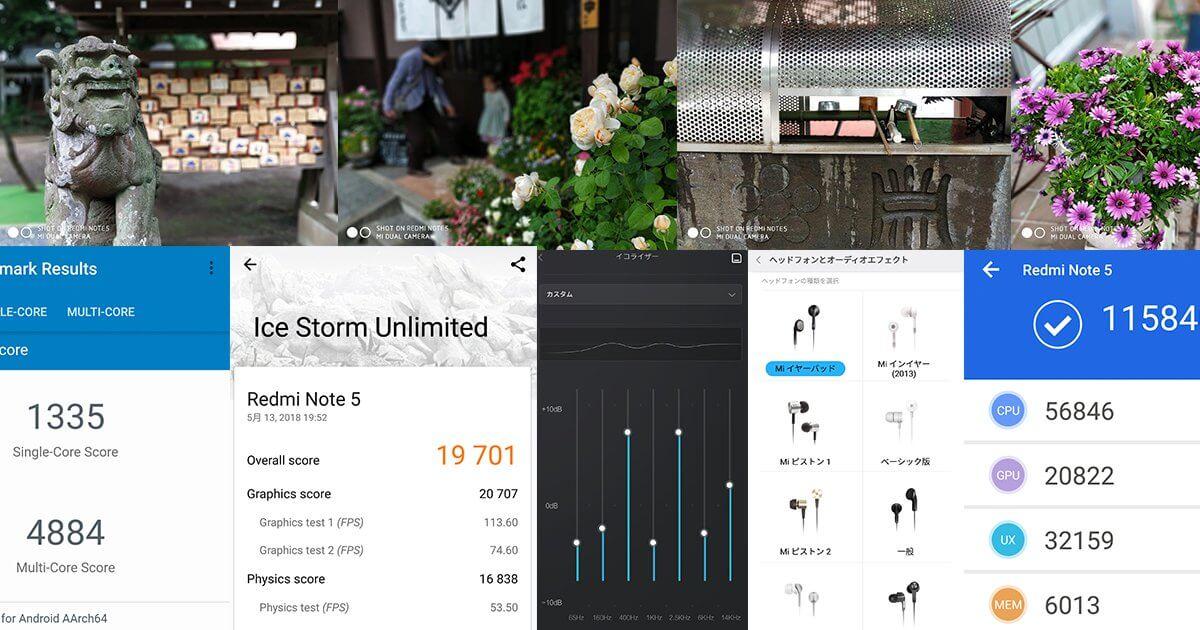 Xiaomi Redmi Note 5 | リーズナブルでAntutuスコア11万台後半、一眼レフ並のカメラ性能、Xiaomiが起こすスマホ革命!実機検証レビュー!