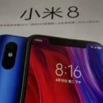 Xiaomi Mi 8 | イメージ画像が再リーク!本体画像がハッキリと!