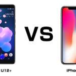HTC U12+ と Apple iPhone X 最強のフラッグシップ、買うならどっち!?