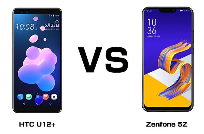 HTC U12+ と ASUS Zenfone 5Z 最強のフラッグシップ、買うならどっち!?