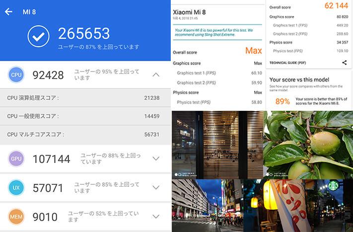 Xiaomi Mi 8 Antutu / カメラ / ゲーム / 操作性 世界一安いフラッグシップ!実機検証レビュー!