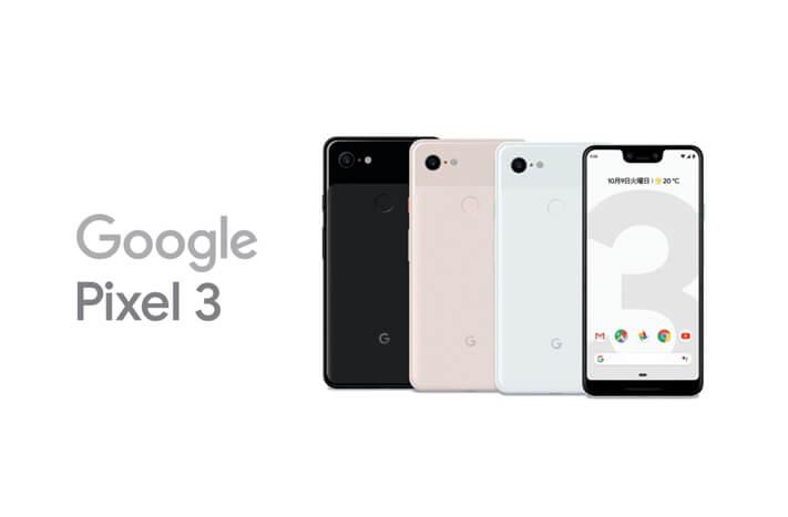 Google Pixel 3 / Pixel 3XLは未来が見える 一歩先行くスマートフォン