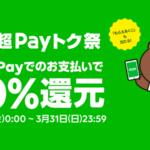 Line  Payが実質何を買っても20%バックのキャンペーンを15日から開始!