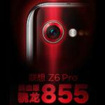 Lenovo Z6 Proに搭載されるカメラが1憶画素に到達する可能性