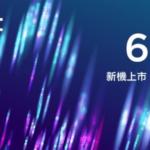 HTCが6月11日にスナドラ710搭載『U19e』をリリース