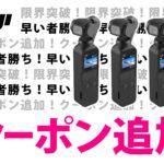 【緊急速報】Osmo Pocketのハイガジェ祭専用『3万3千最安 クーポン』50枚追加になりました!