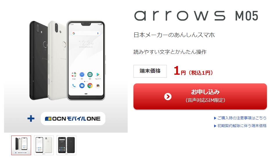 価格 arrows m05