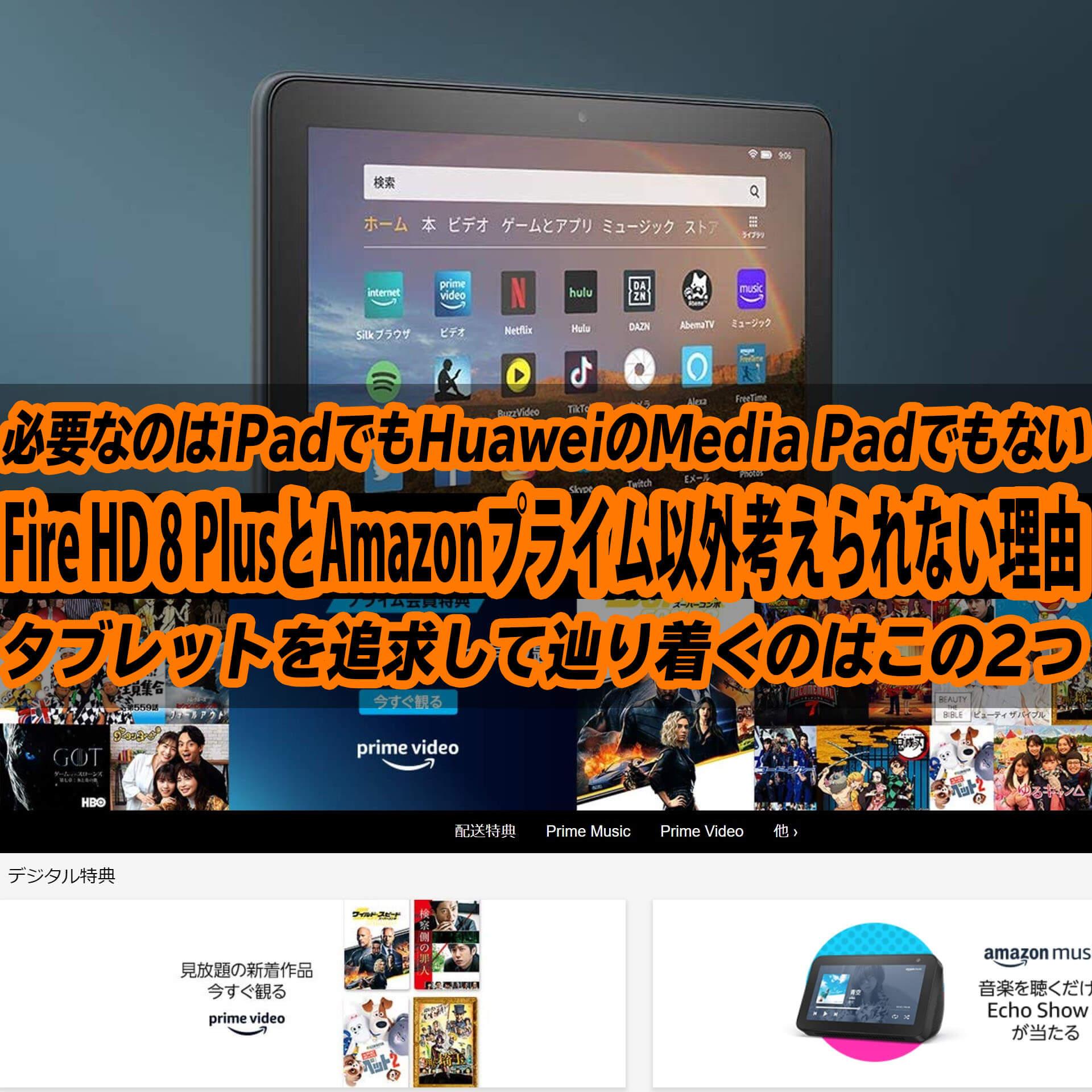 Fire Hd 8 Plusとamazonプライム以外考えられない理由 Ipadもmedia Padも不正解 ハイパーガジェット通信