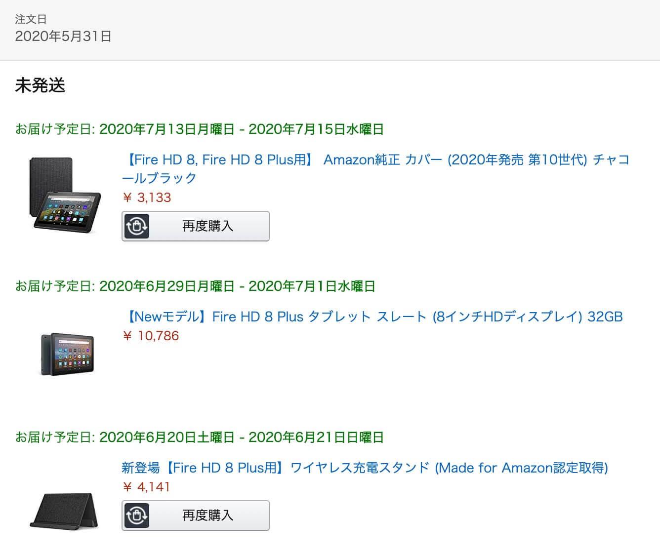 今すぐfire Hd 8 Plusを今すぐ注文し Rakuten Un Limitを申し込むべき理由 ハイパーガジェット通信