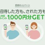 Lineモバイルが招待キャンペーンを開始