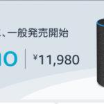 AmazonのAIスピーカー『Echo』シリーズが一般発売開始!4月2日までプライム会員は4480円〜!