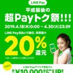 『平成最後の超Pay得祭』がスタート!MAX20%&1万円キャッシュバック!アプリの配信も開始!