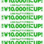 Line Pay 『Pay 得』1万円キャッシュバックの圧力に負けた件