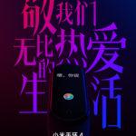 Xiaomi Mi Band 4のリリース日が6月11日に確定!有機ELカラーディスプレイで5,000円を切るぞ!