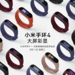 Xiaomi Mi Band 4のカラバリが公開!カラーディスプレイに映える!