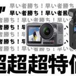 『Osmo Action』『Osmo Pocket』にハイガジェ祭で激安クーポン配布!幸せになれるのは100人のみだ!!