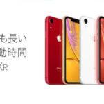 iPhone XRの広告に感じるキャッチコピーの弱さ。OnePlus 7 Proの圧倒的な強さ。