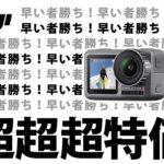 Osmo Actionで撮れるオリジナル映画!ハイガジェ祭で33,073円だ!!【100台限定本日終了】