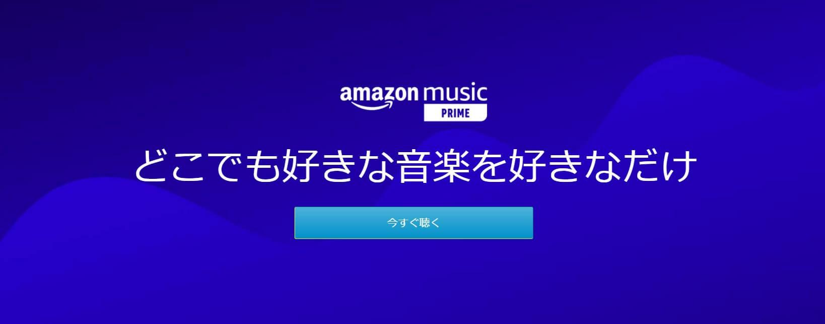 ハイレゾ音源が聞ける音楽配信ストリーミングサービスAmazon Music HD
