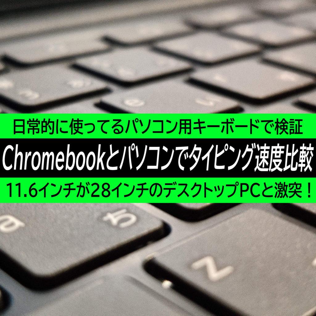 Chromebookのタイピング速度は?IdeaPad Slim350iとデスクトップPCで ...