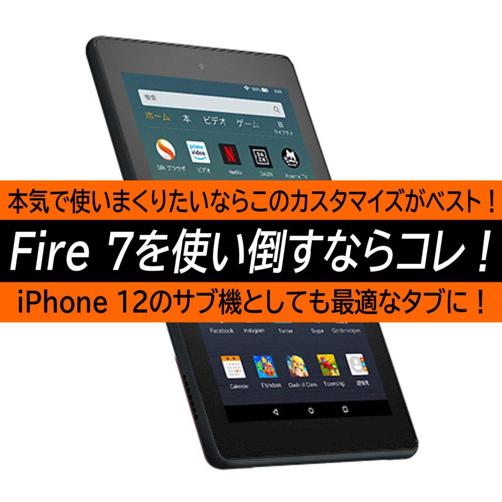 Iphone 12との2台持ちにも最適なタブレットamazon Fire 7 使い倒すならこの最強カスタマイズがお勧め ハイパーガジェット通信