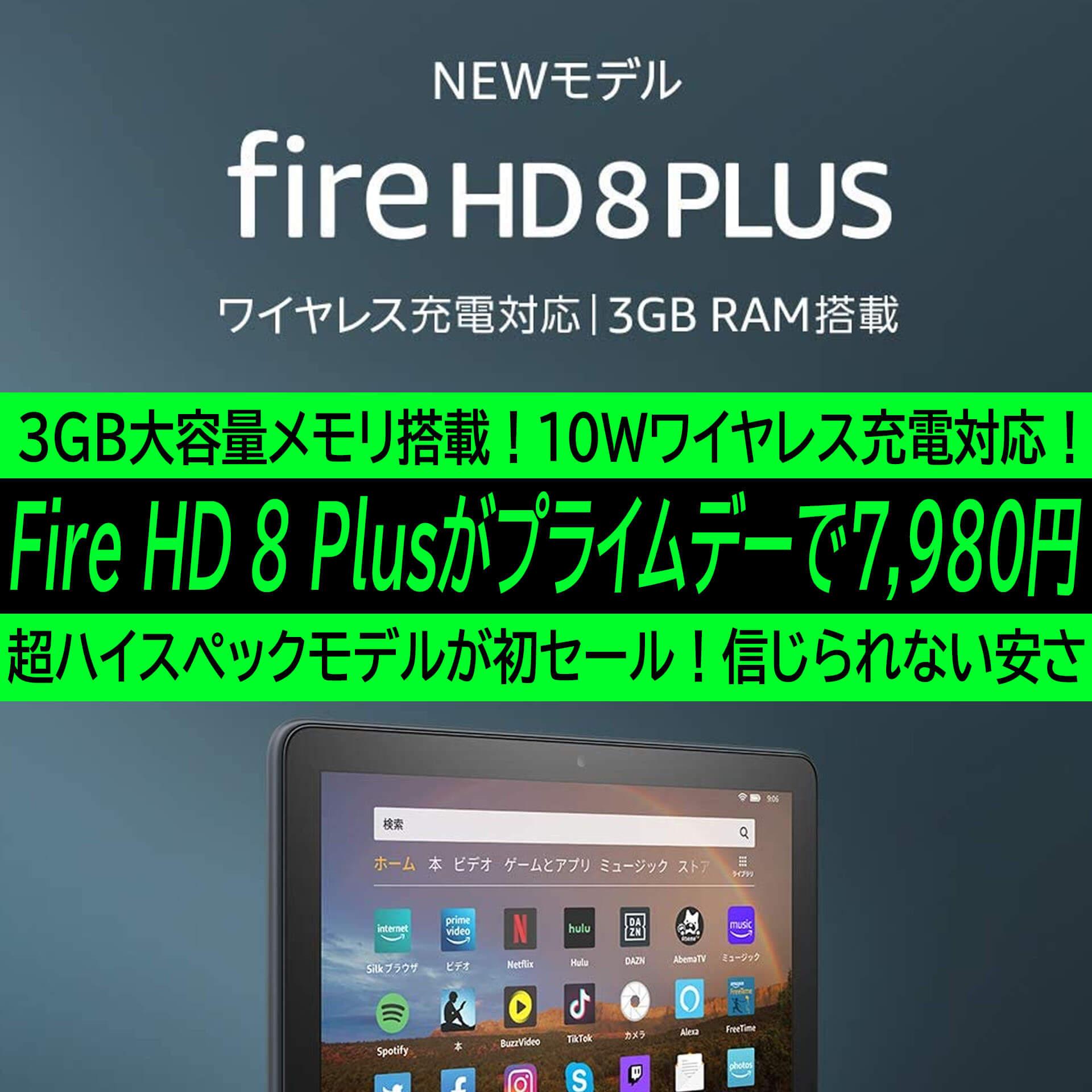 Fire Hd 8 Plusが初セール Amazonプライムデーに登場 メモリ3gbワイヤレス充電機能付で7 980円 ハイパーガジェット通信