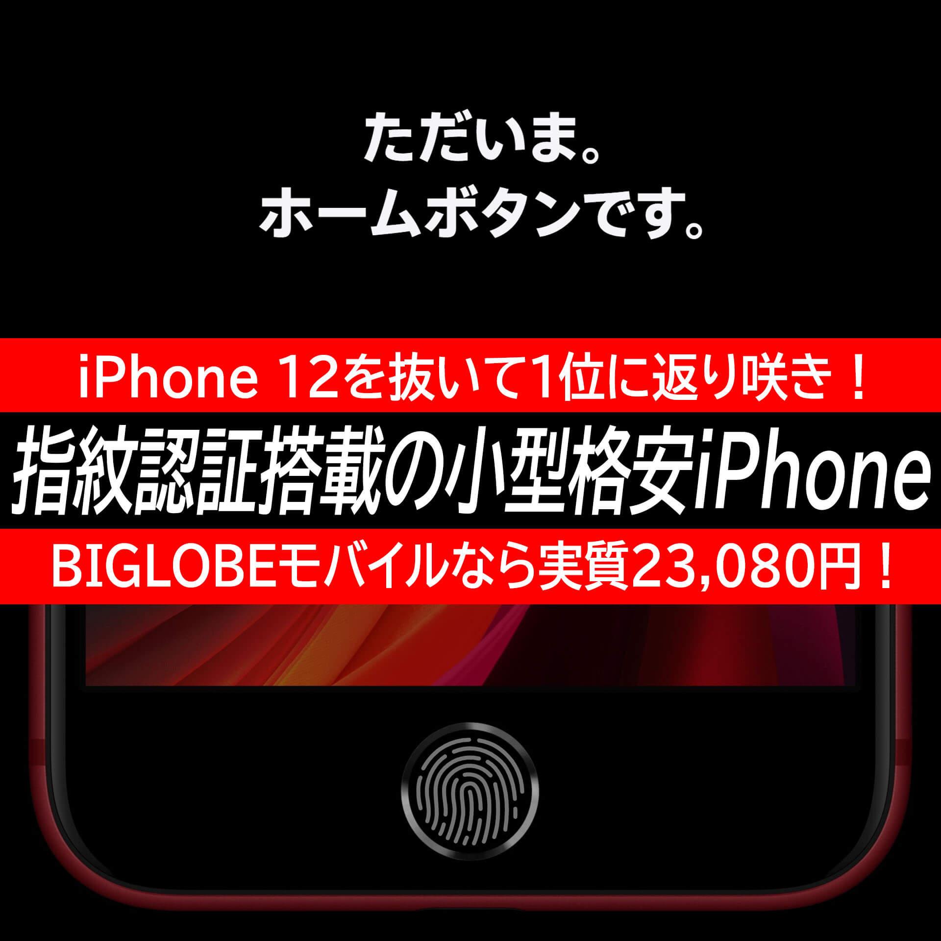 指紋 認証 iphone12