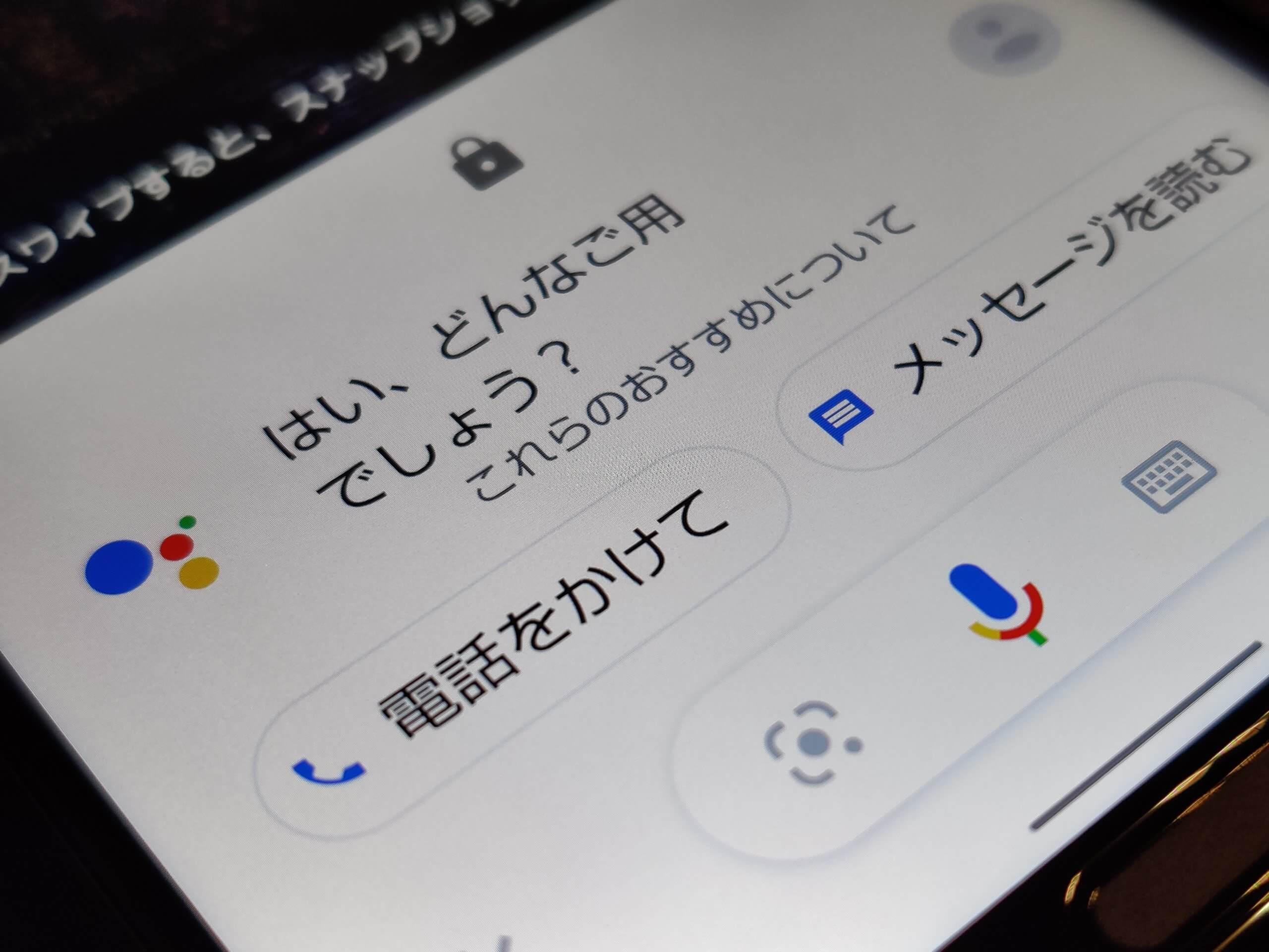 AQUOS sense4を操作するのに便利なGoogleアシスタント