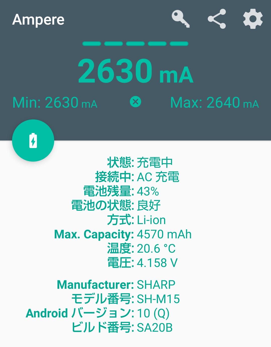 AQUOS sense4の充電速度