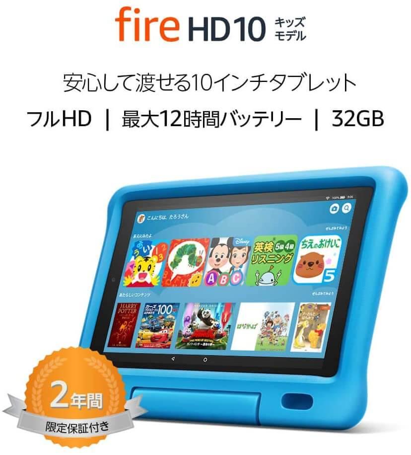 Fire HD 10 kidsモデル
