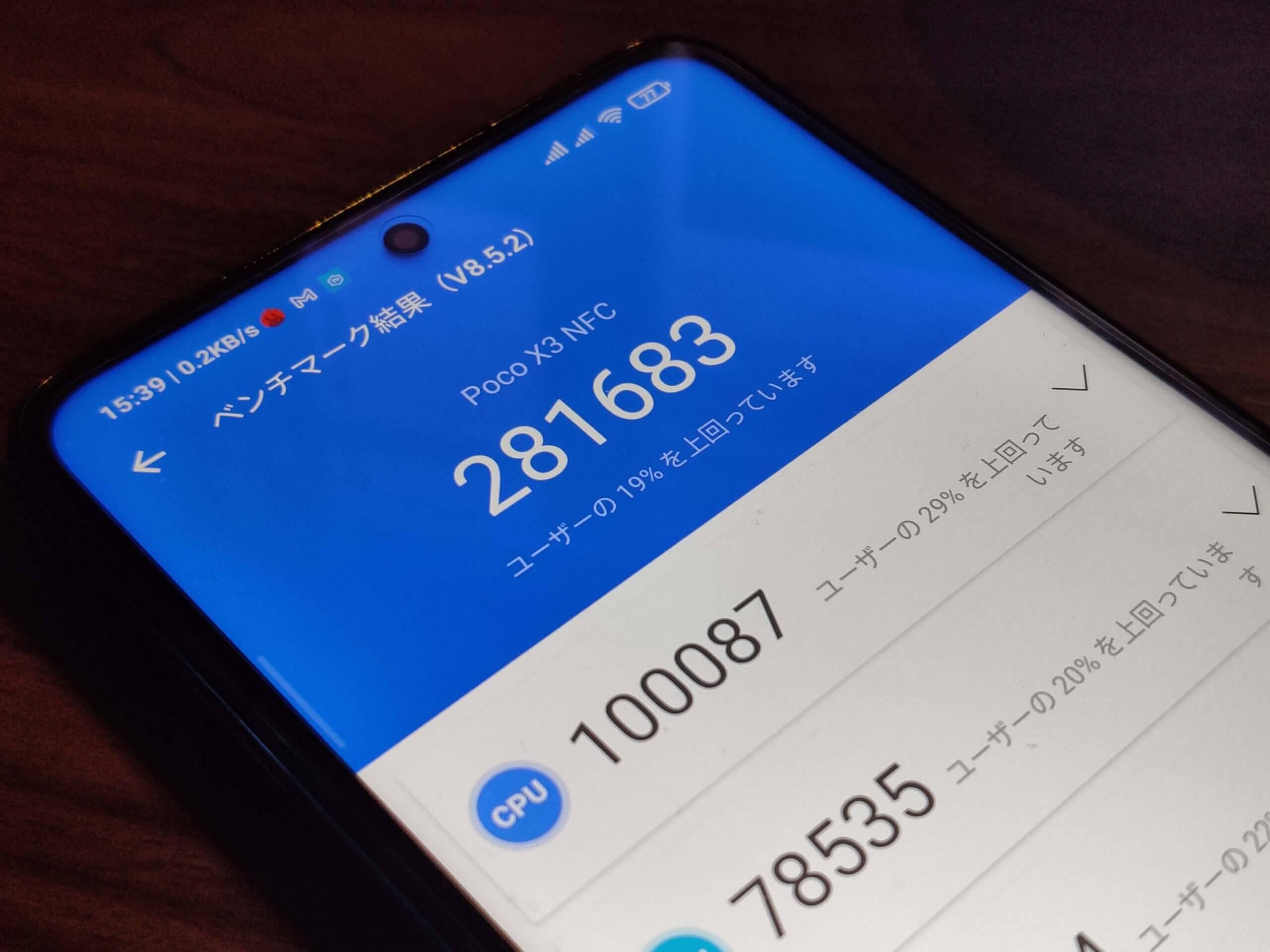 Xiaomi POCO X3 Antutu