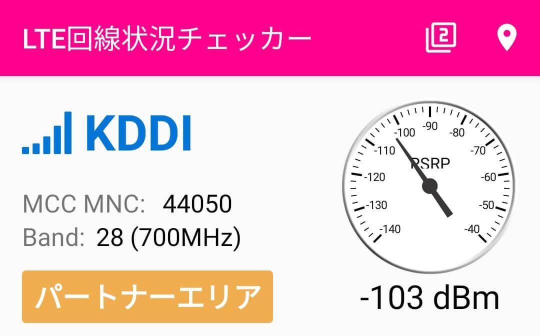 Xiaomi POCO X3 au回線