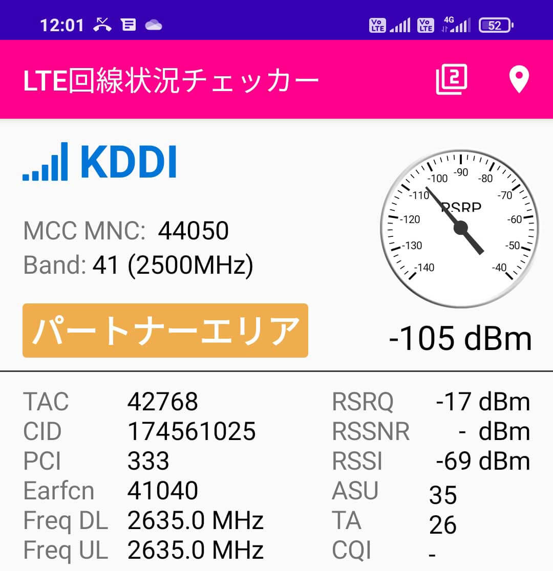 Redmi 9TではUQモバイルのバンド41が利用可能