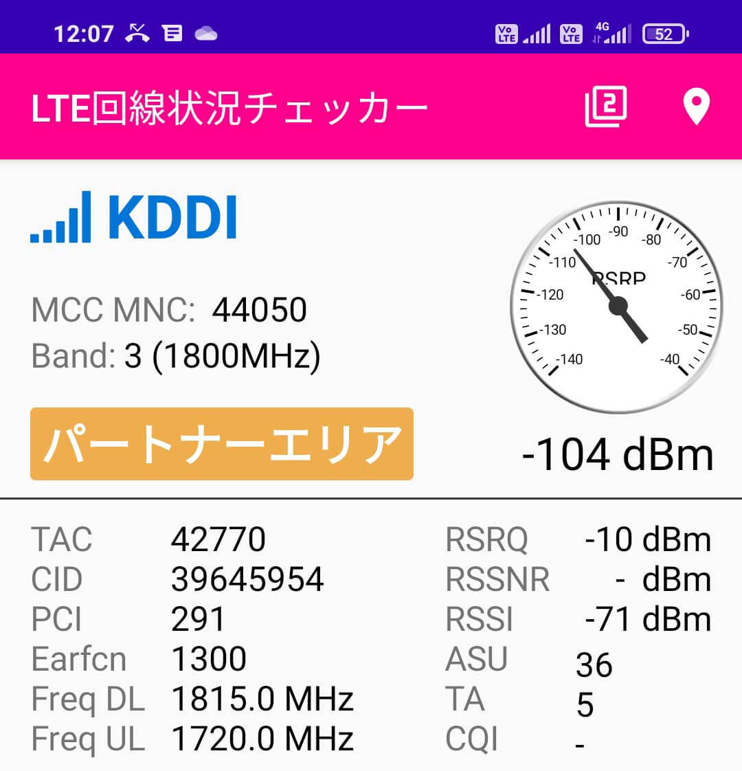 Redmi 9TではUQモバイルのバンド3が利用可能