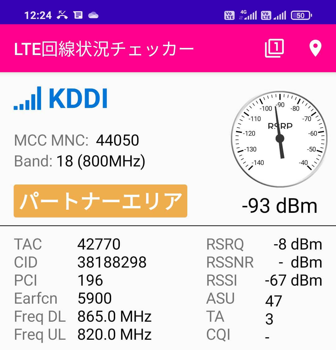 Redmi 9Tでは楽天モバイルのパートナー回線バンド18が利用可能