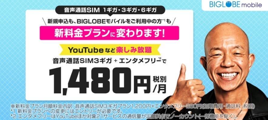 音声通話SIMにエンタメフリーオプションをつけても1480円の激安!