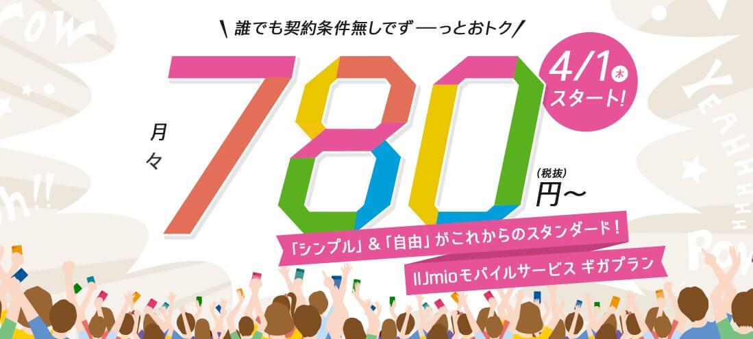 iijmioなら電話番号が使えて月額780円~