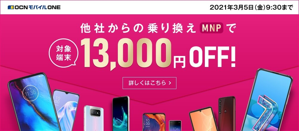 格安SIMのOCNモバイルONEが他社からの乗り換えで1万3千円OFFになるキャンペーンを開催中!
