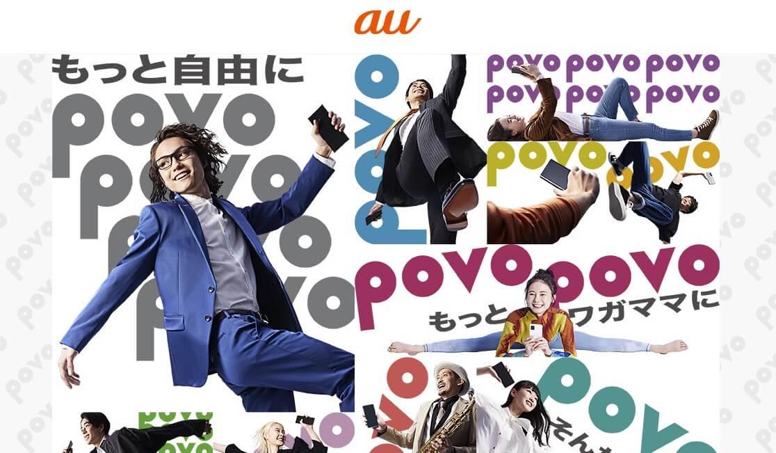auの格安プランpovoの提供が3月23日にスタート
