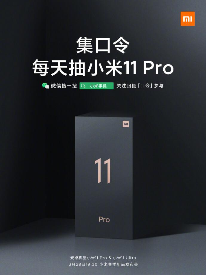 Xiaomi Mi 11 Pro、Mi 11 Ultraが3月29日にリリース