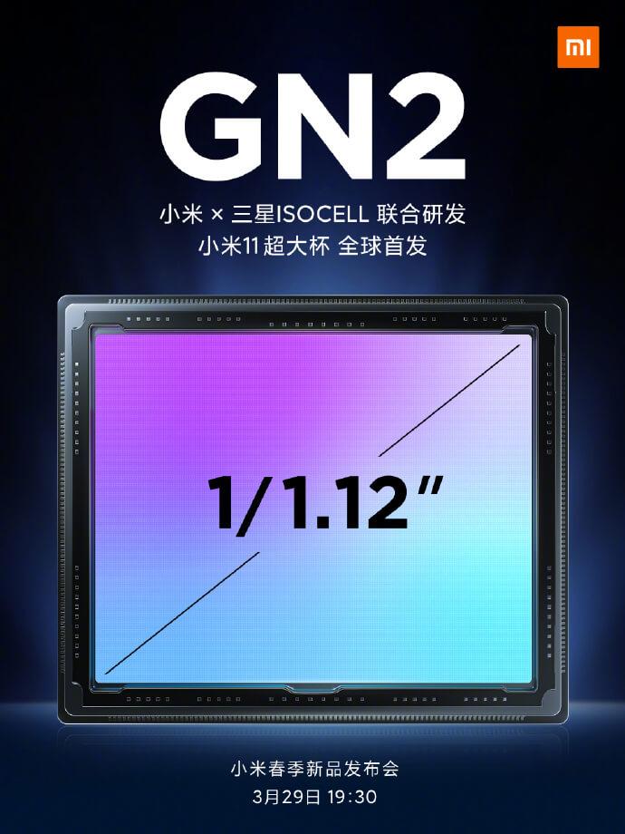 Xiaomi Mi 11 Pro、Mi 11 UltraはSamsungのISOCELL GN2を搭載予定