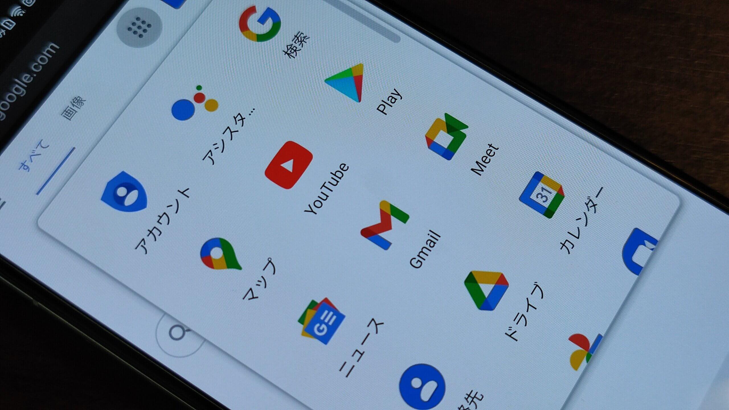 Googleのサービスはレスポンシブデザインに対応しているのでブラウザ経由でも使いやすい