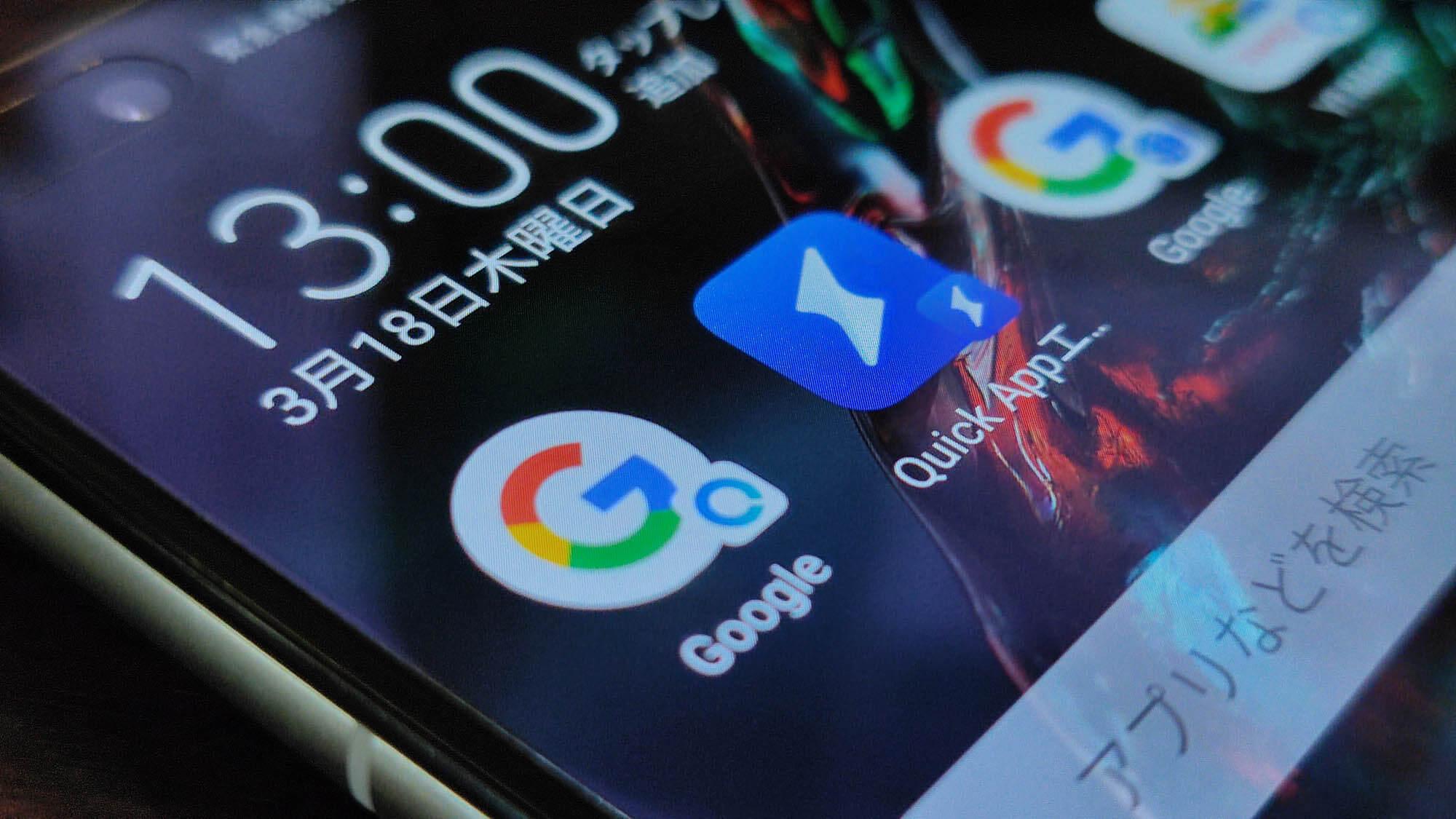 Huawei P40はホーム画面にGoogleへのショートカットを配置可能